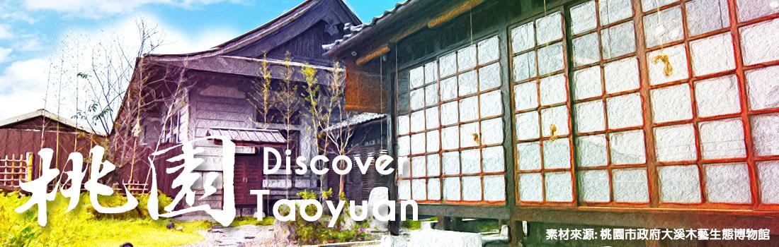 taoyuan-discover-1100.jpg