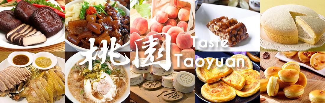taste-taoyuan.jpg
