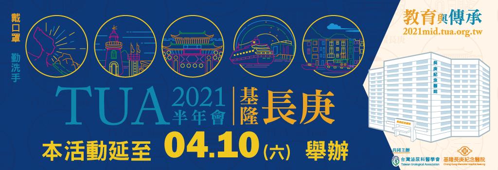【半年會延期公告】因疫情關係,2021 TUA半年會將延至4/10(六)舉辦